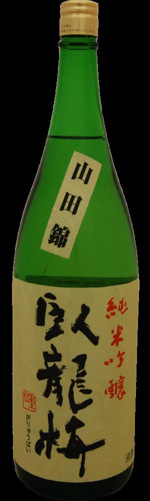 H1551 GARYUBAI JUNMAI GINJYO GENSHU