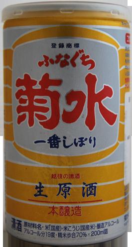 H3551 Cup Funaguchi Ichibanshibori 200ml v2