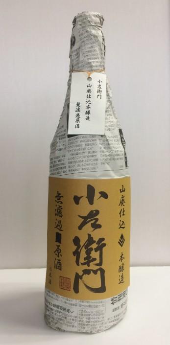 H3577KOZAEMON YAMAHAI HONJYOZO MUROKA 1.8L